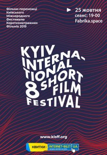 Kyiv International Short Film Festival
