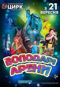 """Цирк """"Володарі арени"""" (12:00)"""
