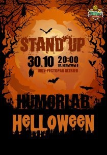 Humorlab Stand Up Halloween