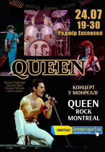 "Фільм-концерт ""QUEEN LIVE IN MONTREAL"""