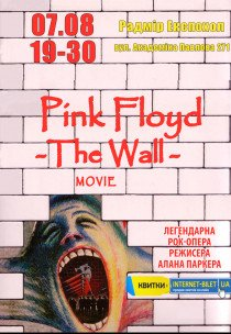 "Фильм-концерт ""PINK FLOYD: THE WALL"""