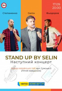 Stand Up by Selin. Наступний концерт
