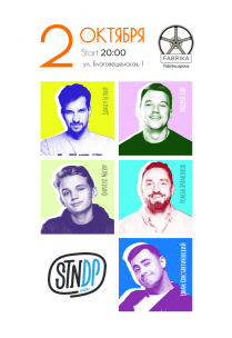 Stand-Up от STNDP SHOW