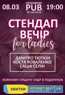 Стендап вечер: For Ladies