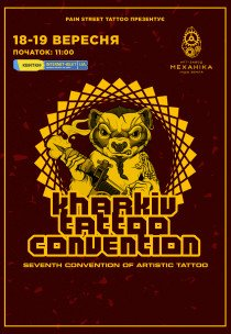 KHARKIV TATTOO CONVENTION (18-19 вересня)