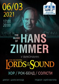 Lords of the Sound. Харьков