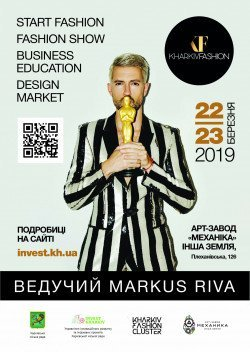 Kharkiv fashion 2019. Харьков