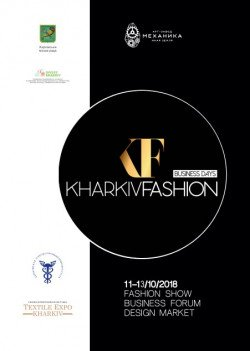 Kharkiv Fashion Business Days. Харків