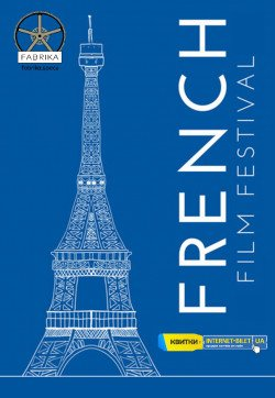 FRENCH FILM FESTIVAL. Харків